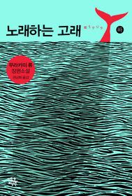 노래하는 고래 (하/ 양장)