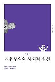 [90일 대여] 자유주의와 사회적 실천
