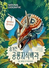 "<font title=""National Geographic(내셔널지오그래픽) 숨겨진 공룡지식백과"">National Geographic(내셔널지오그래픽) 숨...</font>"