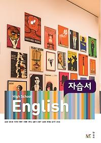 "<font title=""능률 HIGH SCHOOL ENGLISH 자습서 (2020년용/ 김성곤)"">능률 HIGH SCHOOL ENGLISH 자습서 (2020년...</font>"