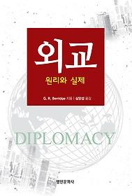 외교 - 원리와 실제