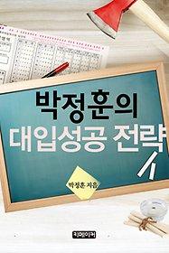 박정훈의 대입 성공 전략