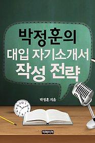 박정훈의 대입 자기소개서 작성 전략