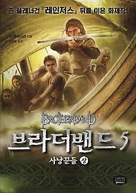 브라더밴드 5 - 사냥꾼들 (상)