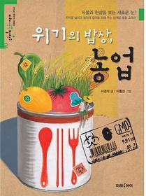 위기의 밥상, 농업