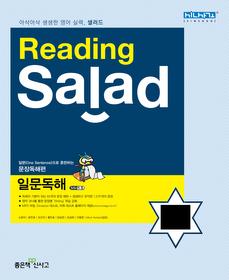 Reading Salad - 일문독해