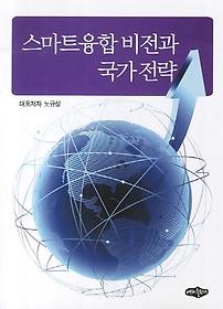 스마트융합 비전과 국가전략