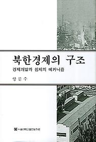 북한경제의 구조
