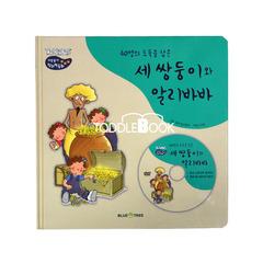 [2011년 최신판!!][세 쌍둥이 시리즈] 40명의 도둑을 잡은 세 쌍둥이와 알리바바 + DVD 1장 증정!