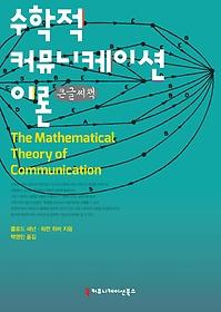수학적 커뮤니케이션 이론 큰글씨책