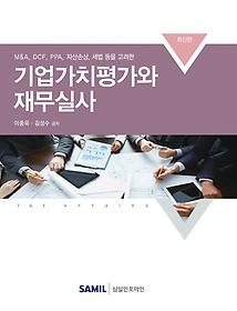 2018 기업가치평가와 재무실사