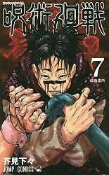 呪術廻戰 7 (コミック)