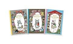 헝겊 고양이 양코 시리즈 3권 세트