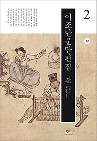 이조한문단편집 2 (상/ 큰글자도서)