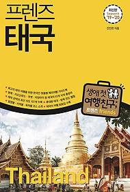 프렌즈 태국 Season 6 (2019~2020)