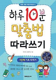 [90일 대여] 하루 10분 맞춤법 따라쓰기 1단계