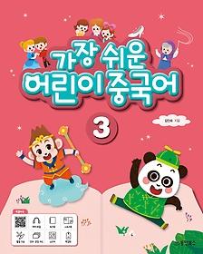 가장 쉬운 어린이 중국어 3