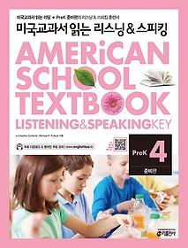 "<font title=""미국교과서 읽는 리스닝 스피킹 Listening & Speaking Key PreK 4 - 준비편"">미국교과서 읽는 리스닝 스피킹 Listening ...</font>"