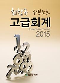 2015 최창규 고급회계 서브노트