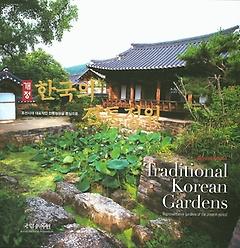 한국의 전통정원 = Korean traditional garden : 조선시대 대표적인 전통정원을 중심으로