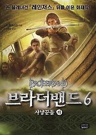 브라더밴드 6 - 사냥꾼들 (하)
