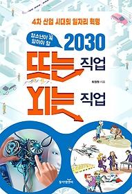 "<font title=""청소년이 꼭 알아야 할 2030 뜨는 직업 지는 직업"">청소년이 꼭 알아야 할 2030 뜨는 직업 지...</font>"