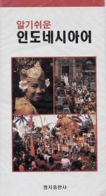 알기쉬운 인도네시아어 (교재별매)