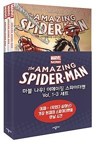 마블 나우! 어메이징 스파이더맨 1~3 세트