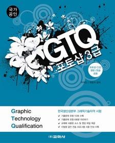 GTQ 포토샵 3급 (2011)
