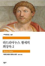 하드리아누스 황제의 회상록 2