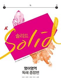 A+ 솔리드 영어영역 독해 종합편 (2018)