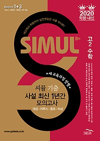 "<font title=""Simul 씨뮬 8th 기출 사설 1년간 모의고사 고 2 수학 (2020)"">Simul 씨뮬 8th 기출 사설 1년간 모의고사 ...</font>"