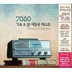 7080 가요 & 팝 애창곡 베스트 [3CD]