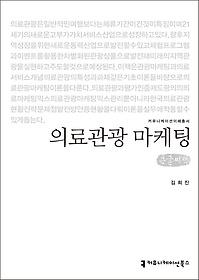 의료관광 마케팅 (큰글씨책)