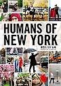 휴먼스 오브 뉴욕 Humans of New York