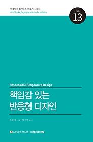 책임감 있는 반응형 디자인