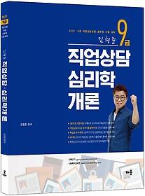 2021 김형준 직업상담 심리학개론