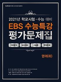 "<font title=""백발백중 학교시험 수능대비 EBS 수능특강 평가문제집 영어 (하/ 2021)"">백발백중 학교시험 수능대비 EBS 수능특강 ...</font>"