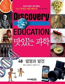 맛있는 과학 48 - 발명과 발견