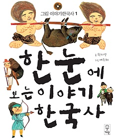 한눈에 보는 이야기 한국사