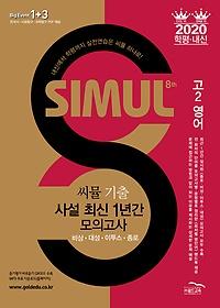 "<font title=""Simul 씨뮬 8th 기출 사설 1년간 모의고사 고 2 영어 (2020)"">Simul 씨뮬 8th 기출 사설 1년간 모의고사 ...</font>"