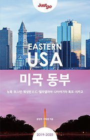 저스트고 미국 동부 USA (2019~2020)