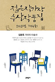 2013년 제4회 젊은작가상 수상작품집