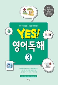 Yes! 영어독해 3