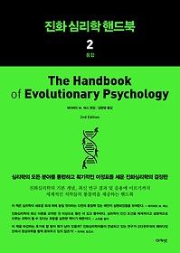 진화 심리학 핸드북 2