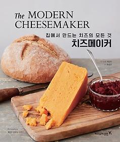 치즈메이커