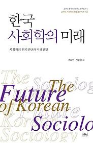 한국 사회학의 미래 : 사회학의 위기진단과 미래전망
