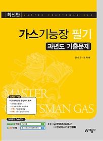 가스기능장 필기 과년도 기출문제