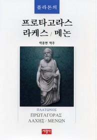 플라톤의 프로타고라스 / 라케스 / 메논