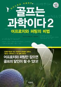골프는 과학이다 2